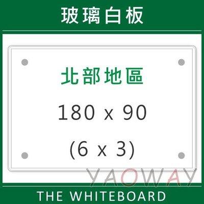 【耀偉】含安裝@臺北市免運@(無磁性)玻璃白板180*90 (6x3尺)【僅配送新竹以北地區-運費另詢】