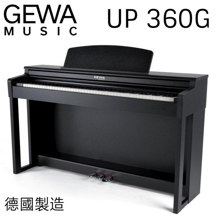 ♪♪學友樂器音響♪♪ GEWA UP360G 數位鋼琴 電鋼琴 88鍵 史坦威取樣 鋼琴觸鍵 滑蓋設計 德國製造