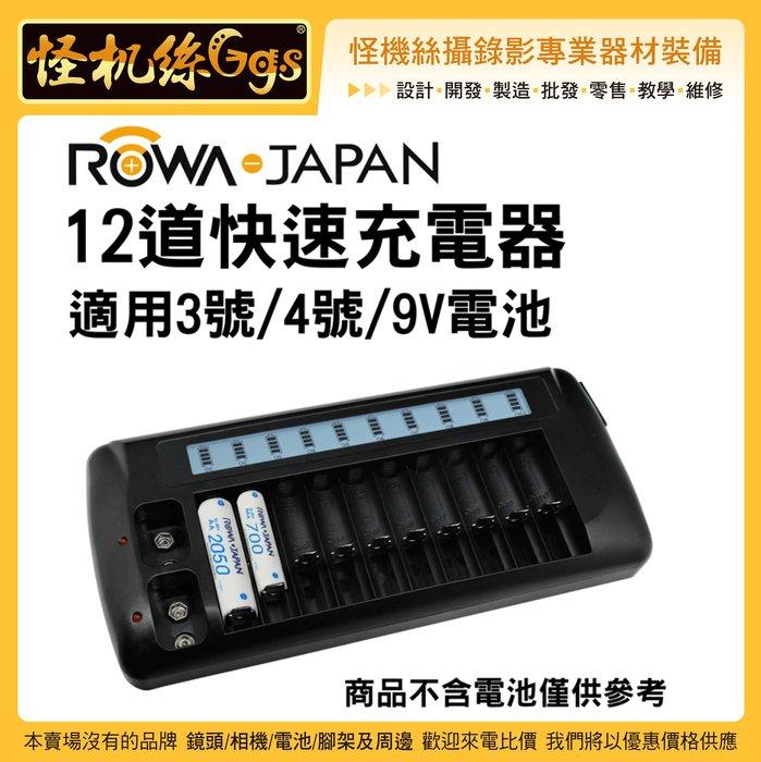 怪機絲 ROWA 樂華 12道快速充電器 低自放充電器 鎳氫電池 充電器 3號 4號 電池 AA AAA