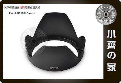 小齊的家 CANON副廠EF-S EF 28-200mm USM 18-200mm IS 550D 600D 60D旅遊鏡 鏡頭遮光罩EW-78D 台北市