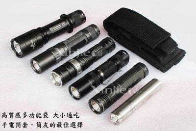 捷威~G07~高 多 手電筒 布套長短可調  尺寸手電筒 工具 Q5 T6 U2 L2手電筒用