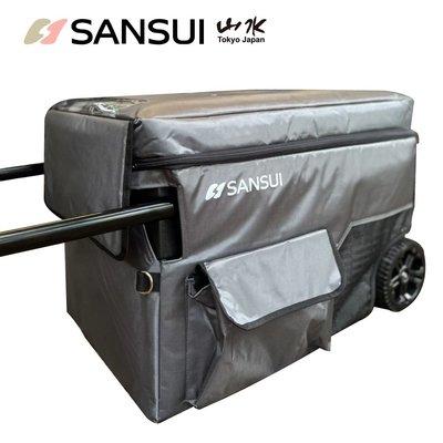 【愛上露營】SANSUI 山水行動冰箱保護套 收納 電源線收納袋 35L/45L/55L 戶外 露營