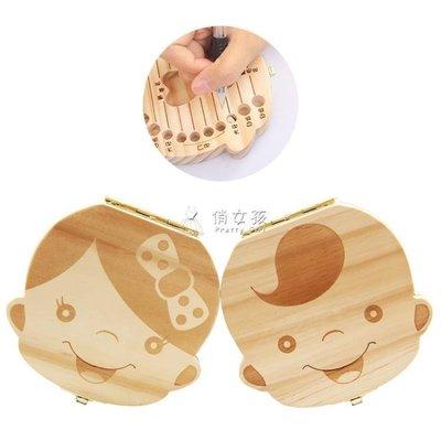 乳牙盒 兒童紀念盒男孩牙盒子女孩換掉牙齒保存盒寶寶胎發收藏盒