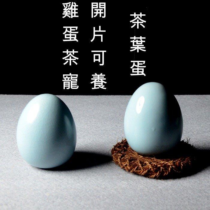 5Cgo【茗道】560307999795 汝窯茶寵擺件開片可養雞蛋鴨蛋茶玩茶盤茶桌茶台擺設飾品茶葉蛋蛋博古架裝飾泡茶必備