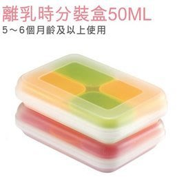【魔法世界】日本 Richell 利其爾 粉彩 副食品分裝盒 50ml (4入)