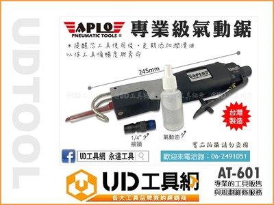 @UD工具網@ 台灣製 專業級 氣動鋸 AT-601 曲線鋸 氣鋸 切割鋸 鋸子 氣動曲線鋸 氣動鋸子 線鋸 刀鋸