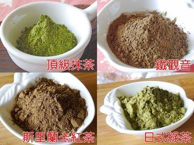 【蘇菲坊】天然色粉 四種茶粉合購送台灣...