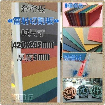 網建行 ®【彩密板】A3尺寸 厚度5mm 每片130元 模型板/恐龍模型用板/木板/烙畫/雷射雕刻