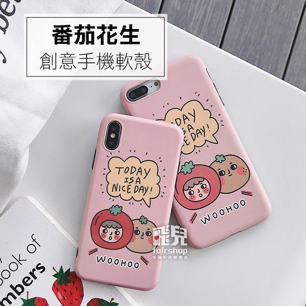 【飛兒】可愛手繪風!番茄 花生 創意 手機軟殼 iPhone X/Xs/XR/Xs MAX 手機殼 土豆 保護殼 247