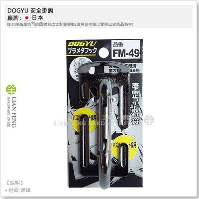 【工具屋】DOGYU 安全掛鉤 FM-49 (大) 土牛 固定式 D型掛勾 快扣 登山鉤  安全掛勾 防墜扣具 高空作業