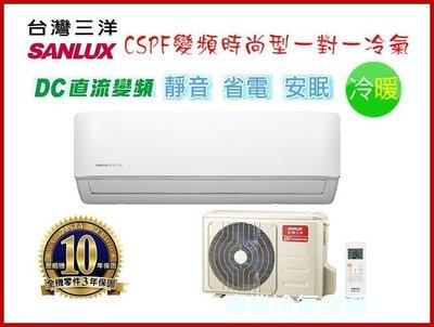 三洋【SAC-V22HF/SAE-V22HF】時尚型變頻冷暖分離式冷氣(CSPF) 適用3~5坪