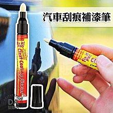 汽車刮痕修復筆 Fix It Pro 補漆防水 烤漆刮痕修復 車用補漆筆 (21-1359)