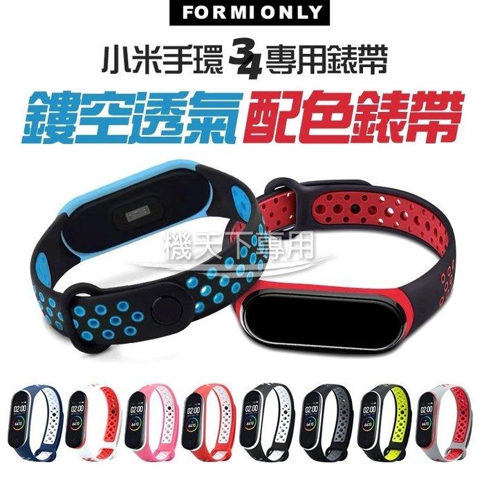【I & K生活館】小米手環4專用運動錶帶+保貼《錶帶都是高品質的副廠錶帶唷》小米3/4錶帶共用 【歡迎批發】現貨