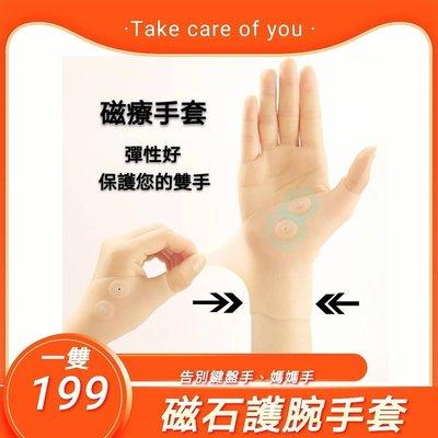 媽媽手 鍵盤手救星 磁療手套 扭傷固定護腕套 四磁石 磁石矽膠手套 腱鞘大拇指型 拇指 護腕護具 低頭族 改善酸痛