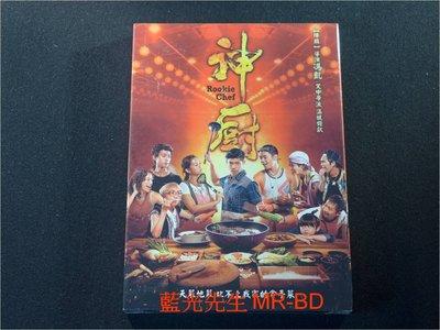 [DVD] - 神廚 Rookie Chef ( 得利公司貨 ) -【 阿嬤的夢中情人 】王柏傑
