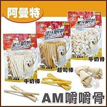 *WANG*[單包]阿曼特嚼嚼潔牙零食 - 牛奶骨結S/M、牛奶棒S/M、 起司棒S/M