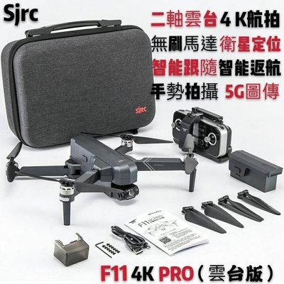 【升級版】SJRC F11 4K PRO空拍機 二軸雲台 衛星定位 無刷電機 智能跟隨 智能返航 高清航拍