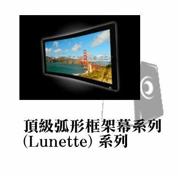 億立 Elite Screens 投影機專用 頂級弧形框架幕系列 (Lunette) 系列 Curve135WH1