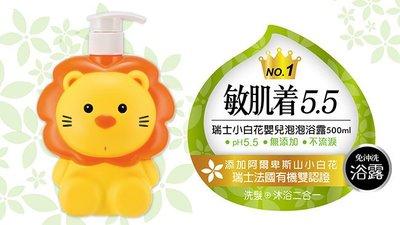 快樂寶貝 Simba 小獅王辛巴瑞士小白花嬰兒泡泡浴露500ml 洗髮 沐浴二合一 S2250