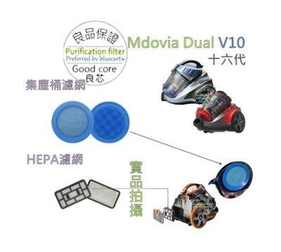 現貨 副廠 Mdovia 第十六代 Dual V10 HEPA 濾網 集塵桶濾網 過濾網 過濾棉 排氣濾網 JR5788