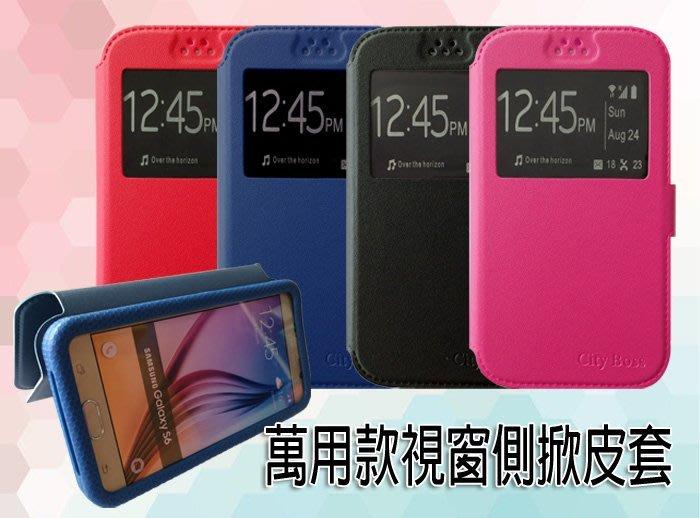 GPLUS E7/BenQ F52/S6 Edge Z L36H 萬用視窗 側掀 皮套 5吋 通用 保護套 手機套