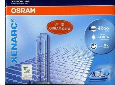 歐司朗 ALLSEASON SUPER 黃金燈泡 64193ALS H4 60/ 55W~另有H1、H3、H7(85w)9005 9006 台中市