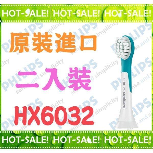 【缺貨】《台南佳電@美國製造》Philips HX6032 四歲以上 兒童專用刷頭 (HX6322及全系列電動牙刷通用)