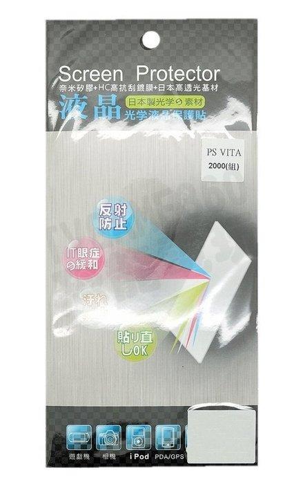 PSVITA PSV 2000 2007 日本制光學液晶保護貼(正面螢幕含背面觸控)【台中恐龍電玩】