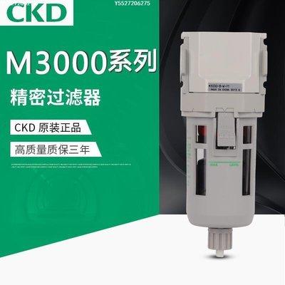 【可開發票】CKD過濾器 M3000-MANTLE-ASSY RM3000-8-W-N-B3W M3000-10-W-[五金]