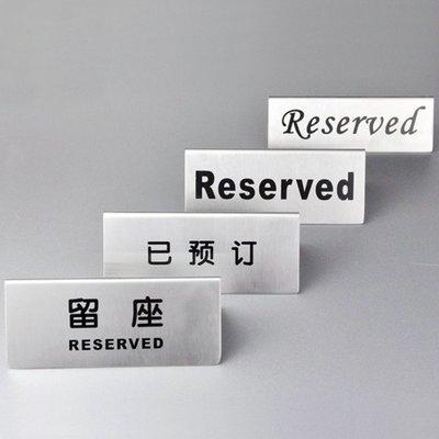 299起售-不銹鋼留座牌已預定Reserved中英文雙面臺牌餐桌臺面號碼牌餐號牌#小吃餐具#迷你籃#盤