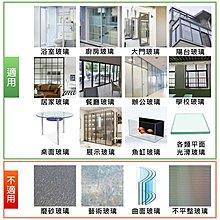 無膠靜電玻璃窗貼 黑不透光賣場 玻璃貼膜 窗貼 玻璃紙 隔熱紙 玻璃貼紙 霧面毛玻璃DIY