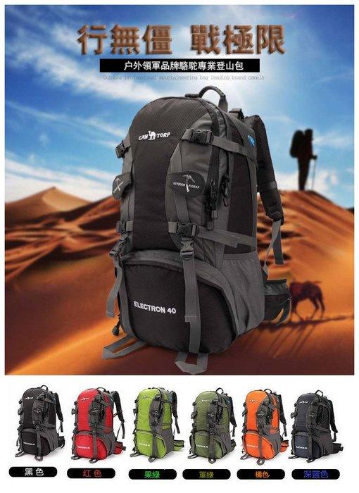 年終大回饋新款超大容量 户外懸浮背負背包登山包
