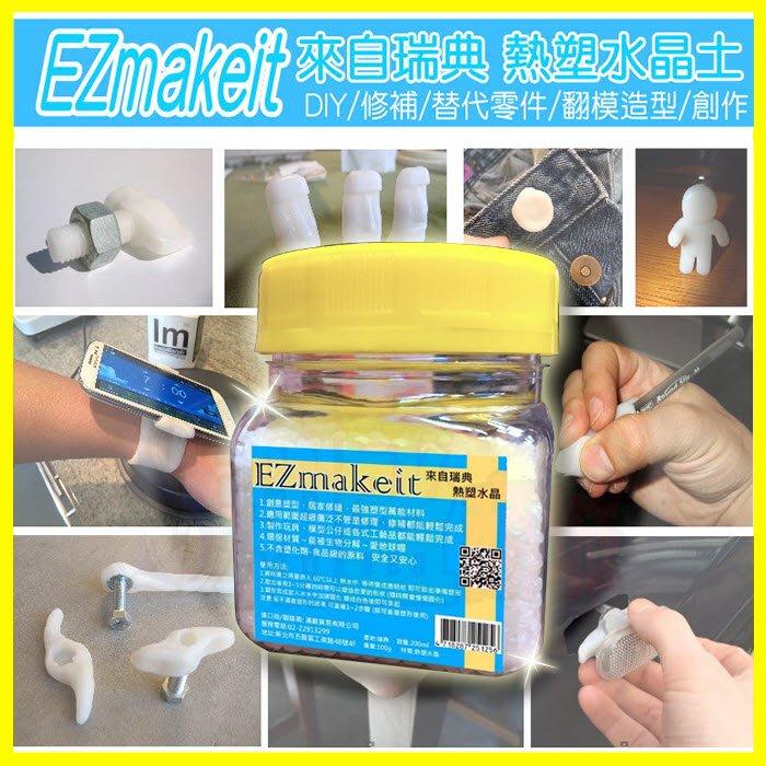 EZmakeit 瑞典超夯的 熱塑水晶/翻模土/桌腳安全防護創塑土(可重複使用) 可自製手機架/手機座 100g瓶裝