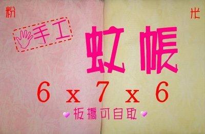 蚊帳 6x7x6尺 標準特大床適用 方形傳統古早味 工廠直營台灣製 防蚊一級棒 雅的寢飾 板橋店