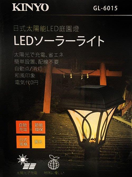 ☆台南PQS☆KINYO 太陽能LED庭園燈-黃光 GL-6015 庭園浪漫氛圍 太陽能自動充電 免插電