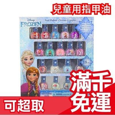 免運 日本正版 冰雪奇緣 兒童用指甲油 18罐禮盒 迪士尼公主系列 夢幻elsa艾莎雪寶 水溶性兒童節聖誕❤JP