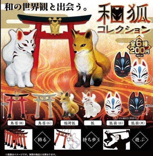 【動漫瘋】 現貨  日版 轉蛋 日本神社 和狐 系列 吊飾 公仔 狐面具 鳥居 狐狸 全套6款販售