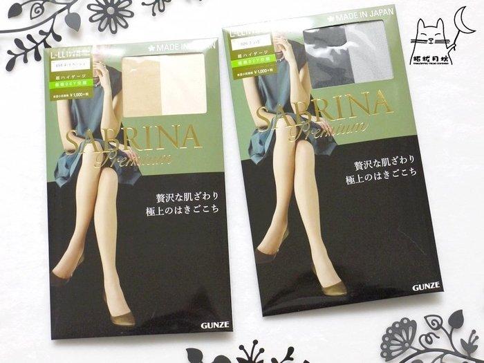 【拓拔月坊】GUNZE 郡是 SABRINA Premium 「極薄」雙重編織 絲襪 日本製~現貨! L-LL