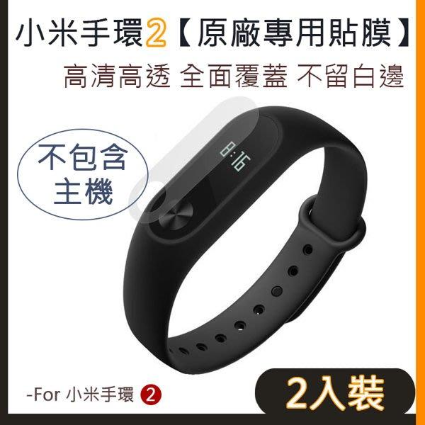 【2入裝】小米手環2 原廠 貼膜,小米手環 2代 螢幕 保護貼【不含主機,適用小米手環2代】
