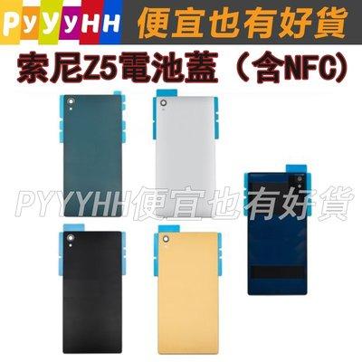 SONY Xperia Z5 Z3 電池蓋(含NFC)電池背蓋 E6653 5.2吋電池蓋 D6653 背蓋 帶防水膠條
