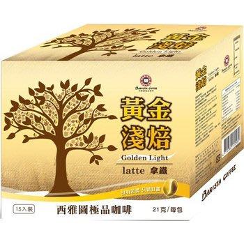 西雅圖咖啡 黃金淺焙(3合1&2合1)另售品皇黃金咖.路佳王.貝瑞斯塔.即品拿鐵.極品嚴焙.親愛的白咖啡 (商品最齊全)