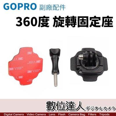 【數位達人】GOPRO 副廠 360度 旋轉固定座 安全帽 頭盔/類ABQRT-001 GOPRO9 Hero8