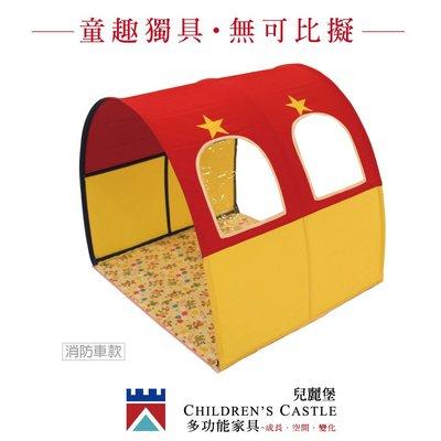 兒童家具 兒童床 雙層床 多功能家具 玩趣配件 帳篷 (款式:消防車) *兒麗堡*