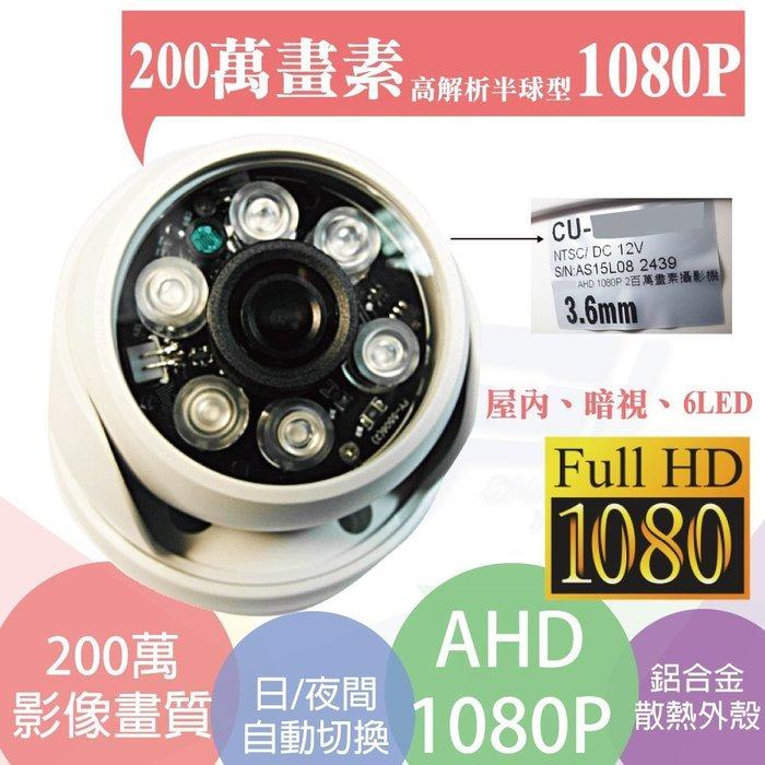 高雄/台南/屏東監視器 AHD1080P/ 2M CMOS/半球型紅外線200萬畫素