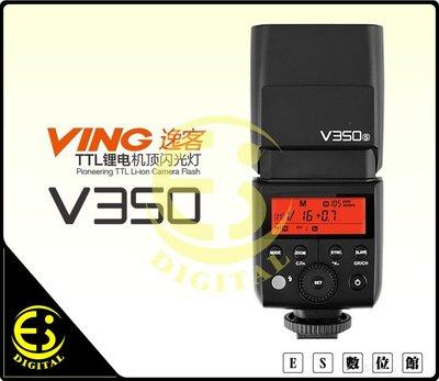 ES數位 Godox V350 機頂 閃光燈 鋰電 GN36 小巧機身 支援 TTL SONY 高速同步 2.4G傳輸