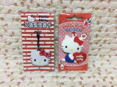 Sanrio hello kitty 立體造型悠遊卡《3D大頭+3D造型愛心》收藏出清