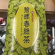 【澄韻堂】當天發貨,天仁茗茶-碧螺春綠茶(150克)1罐,滋味鮮活甘爽,回甘力強,風味獨特