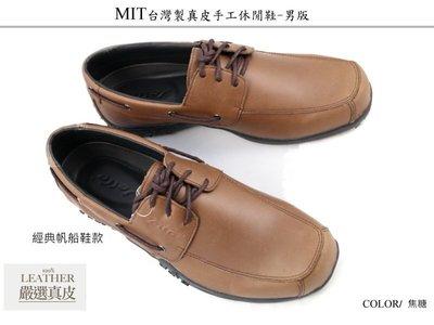 MIT 台灣製真皮手工男鞋 | 休閒鞋 | 帆船鞋 | 真皮皮鞋 | 上班鞋 | 學生族 - 男版