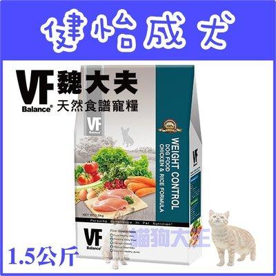 **貓狗大王**VF魏大夫健怡成犬雞肉+米配方(1歲以上肥胖犬/結紮犬)-1.5公斤