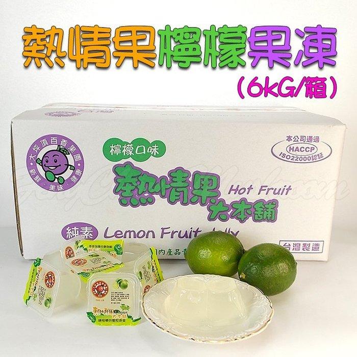 ~熱情果檸檬果凍(六公斤裝)~ 埔里大坪百香果園出品,不含色素,檸檬原汁製成,酸酸甜甜好滋味。【豐產香菇行】